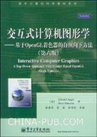 (特价书)交互式计算机图形学:基于OpenGL着色器的自顶向下方法(第六版)