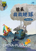 聪聪科学绘本.第3辑.环境篇―谁来救救地球:环境污染