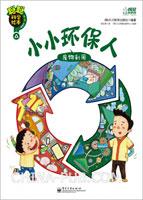 聪聪科学绘本.第3辑.环境篇―小小环保人:废物利用