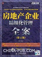 房地产企业精细化管理全案(第2版)