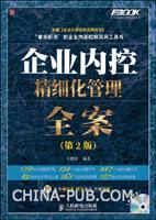 企业内控精细化管理全案(第2版)(附光盘)