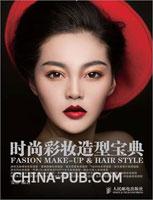 时尚彩妆造型宝典