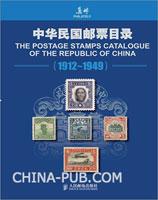 中华民国邮票目录(1912-1949)