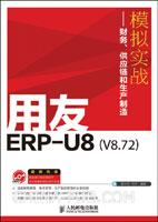 用友ERP-U8(V8.72)模拟实战――财务、供应链和生产制造