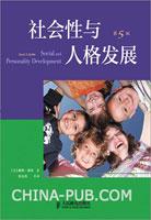 社会性与人格发展(第5版)