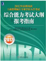 2012年在职攻读工商管理硕士专业学位入学考试 综合能力考试大纲及报考指南