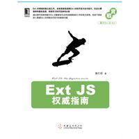 Ext JS权威指南(基于Ext 4.1,全面讲解Ext开发方法、技巧与最佳实践,通过源码剖析Ext原理)[按需印刷]