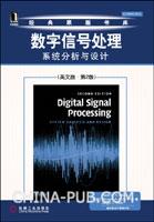 数字信号处理:系统分析与设计(英文版・第2版)