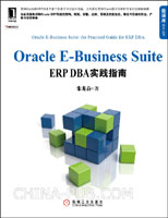 Oracle E-Business Suite:ERP DBA实践指南[按需印刷]