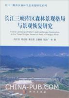 长江三峡库区森林景观格局与景观恢复研究