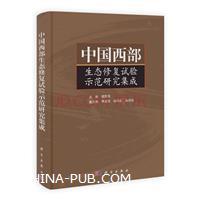 中国西部生态修复试验示范研究集成