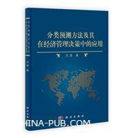 分类预测方法及其在经济管理决策中的应用[按需印刷]
