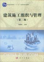 建筑施工组织与管理(第二版)