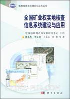 全国矿业权实地核查信息系统建设与应用