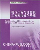 电气工程与计算机工程的电磁学基础[按需印刷]