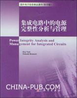 集成电路中的电源完整性分析与管理(影印版)