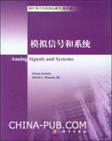 模拟信号和系统