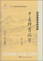 中医脾胃病学(第二版)