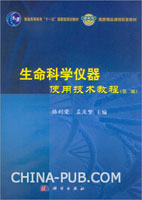 生命科学仪器使用技术教程(第二版)