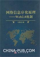 网络信息序化原理――Web 2.0机制