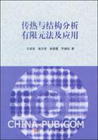 传热与结构分析有限元法及应用