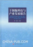 干细胞科技与产业发展报告