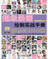 (特价书)超级漫画绘制实战手册――竞技格斗1000例