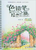 色铅笔绘画之旅――梦幻花卉