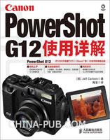 Canon PowerShot G12使用详解