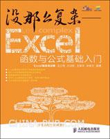 没那么复杂:Excel函数与公式基础入门