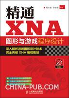 精通XNA图形与游戏程序设计