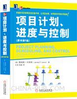 项目计划、进度与控制[按需印刷]
