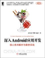 (特价书)深入Android应用开发:核心技术解析与最佳实践