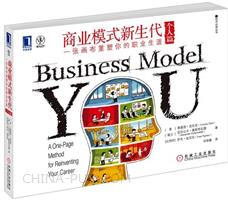 (特价书)商业模式新生代(个人篇):一张画布重塑你的职业生涯