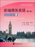 新编商务英语(第二版)阅读教程.3