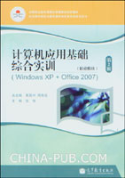 计算机应用基础综合实训(职业模块)(WindowsXP+Office 2007)第2版