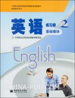英语练习册2:基础模块(湖南版)
