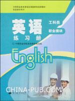 英语练习册(工科类)(职业模块)