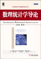 (特价书)数理统计学导论(英文版第7版)