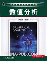 (特价书)数值分析(英文版第2版)