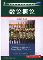 数论概论(英文版.第4版)