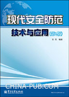 (特价书)现代安全防范技术与应用(第2版)