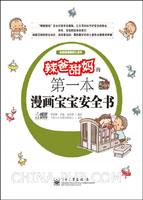 辣爸甜妈的第一本漫画宝宝安全书(全彩)
