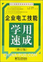 企业电工技能学用速成(修订版)