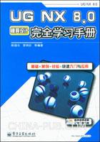 (特价书)UG NX8.0模具设计完全学习手册(含DVD光盘1张)
