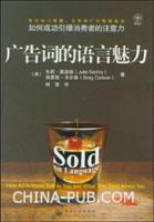 (特价书)广告词的语言魅力:如何成功引爆消费者的注意力