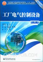 工厂电气控制设备(第2版)