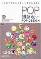 POP创意设计(全彩)