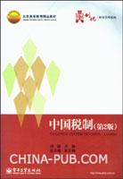 中国税制(第2版)