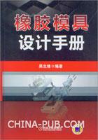 橡胶模具设计手册